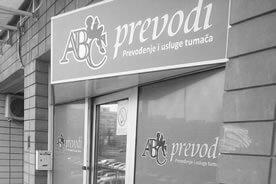 Kancelarija br.2<br /> YBC, B.M. Pupina 10ž/np, lokal 11<br /> Novi Beograd