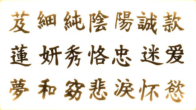 Japanska slova