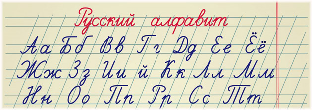 Cyrillic letters in Russian